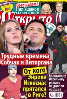 E- Otkrito Nr. 50, 2014
