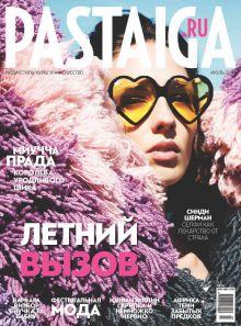 E- Pastaiga.ru Nr. 07, 2019