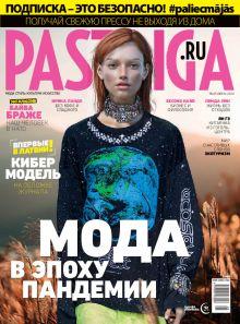 E- Pastaiga.ru Nr. 5/6, 2020