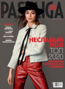 E- Pastaiga.ru Nr. 9/10, 2020
