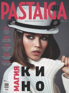 E- Pastaiga.ru Nr. 10, 2019