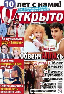 E- Otkrito Nr. 47-48, 2017