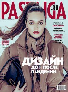 E- Pastaiga.ru Nr. 11/12, 2020