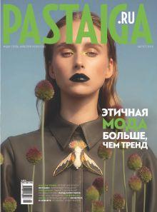 E- Pastaiga.ru Nr. 08, 2019